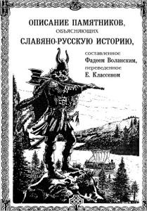 Описание памятников объясняющих славяно-русскую историю